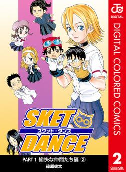 SKET DANCE カラー版 愉快な仲間達編 2-電子書籍