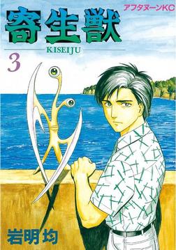 寄生獣(3)-電子書籍