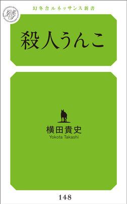 殺人うんこ-電子書籍