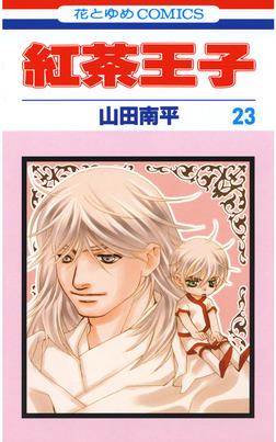 紅茶王子 23巻-電子書籍