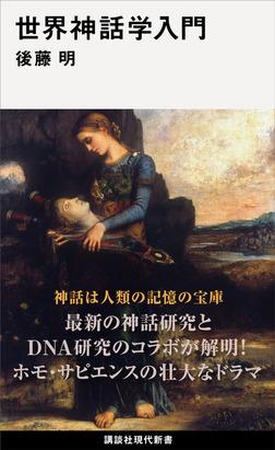 世界神話学入門-電子書籍