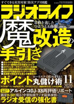 ラジオライフ2020年 11月号-電子書籍