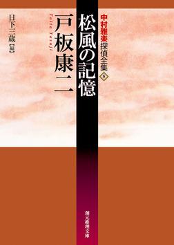 松風の記憶-電子書籍