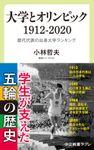 大学とオリンピック 1912-2020 歴代代表の出身大学ランキング