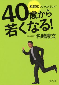 40歳から若くなる! 名越式アンチエイジング-電子書籍