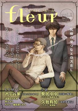 【無料】COMICフルール vol.2-電子書籍