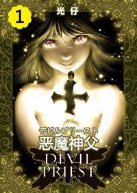 DEVIL PRIEST(デビルプリースト) 1巻