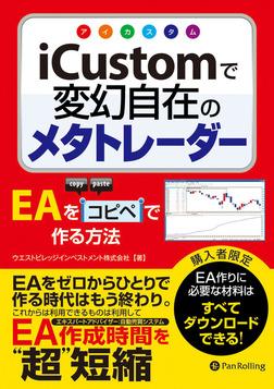 iCustom(アイカスタム)で変幻自在のメタトレーダー ──EAをコピペで作る方法-電子書籍
