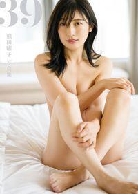 39 熊田曜子写真集(双葉社)