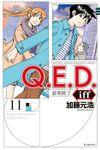Q.E.D.iff ―証明終了―(11)