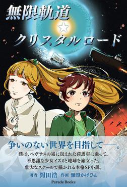 無限軌道☆クリスタルロード-電子書籍