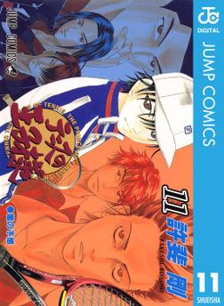 テニスの王子様 11-電子書籍