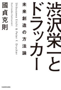 渋沢栄一とドラッカー 未来創造の方法論-電子書籍