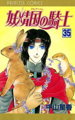 妖精国の騎士(アルフヘイムの騎士) 35-電子書籍