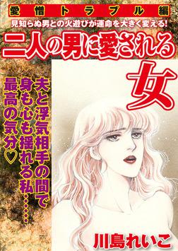 【愛憎トラブル編】二人の男に愛される女-電子書籍