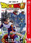 ドラゴンボール超 カラー版 14