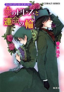 ヴィクトリアン・ローズ・テーラー7 恋のドレスと運命の輪-電子書籍