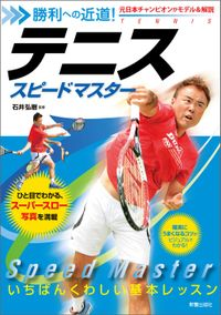 勝利への近道!テニス スピードマスター(新星出版社)