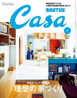 Casa BRUTUS(カーサ ブルータス) 2017年 2月号 [理想の家づくり]-電子書籍