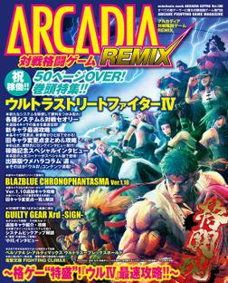 アルカディア 対戦格闘ゲームREMIX-電子書籍