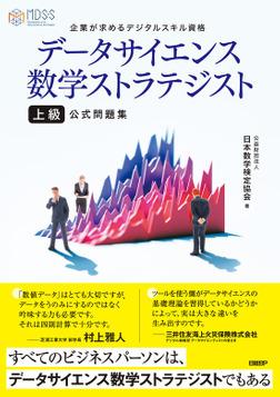 データサイエンス数学ストラテジスト[上級]公式問題集-電子書籍