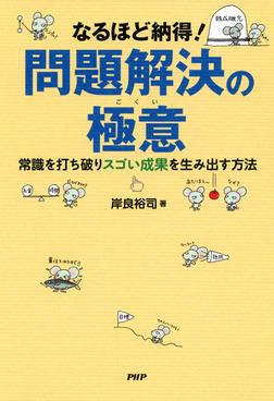 なるほど納得! 問題解決の極意 常識を打ち破りスゴい成果を生み出す方法-電子書籍