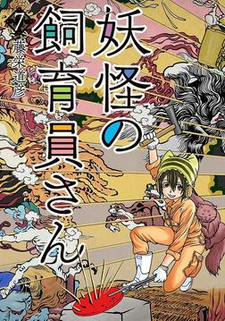 妖怪の飼育員さん 7巻-電子書籍