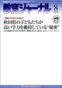 教育ジャーナル2011年8月号Lite版(第1特集)