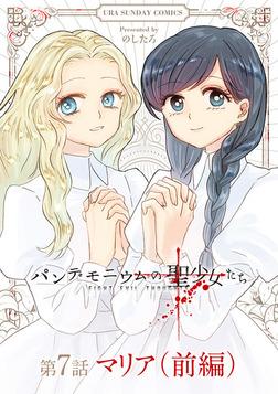 パンデモニウムの聖少女たち【単話】(7)(前編)-電子書籍