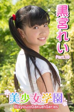 美少女学園 黒宮れい Part.10-電子書籍