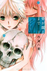 骨が腐るまで(4)