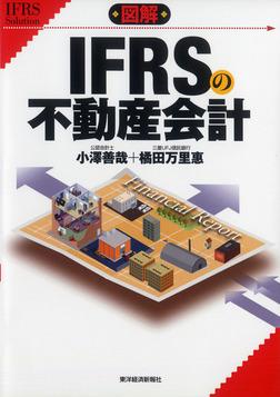 図解 IFRSの不動産会計-電子書籍