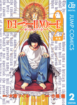 DEATH NOTE モノクロ版 2-電子書籍