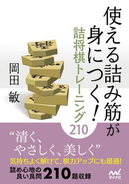 使える詰み筋が身につく! 詰将棋トレーニング210-電子書籍