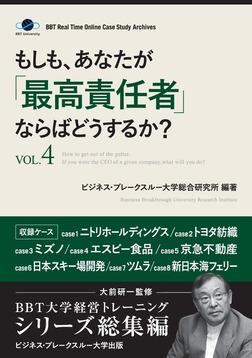 もしも、あなたが「最高責任者」ならばどうするか?Vol.4(大前研一監修/シリーズ総集編)-電子書籍