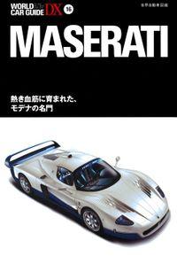 マセラティ(ワールドカーガイドDX)