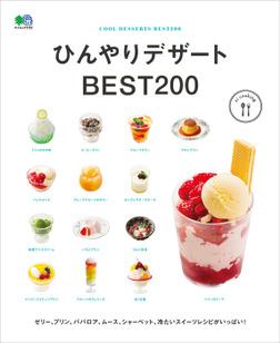 ひんやりデザートBEST200-電子書籍