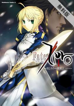 Fate/Zero(1)【期間限定 無料お試し版】-電子書籍