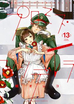 プロミス・シンデレラ(13)-電子書籍