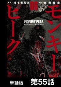 モンキーピーク【単話版】 第55話