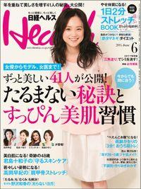 日経ヘルス 2015年 06月号 [雑誌]
