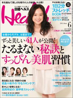 日経ヘルス 2015年 06月号 [雑誌]-電子書籍