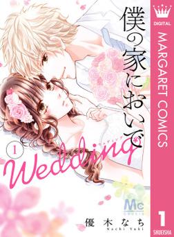 僕の家においで Wedding 1-電子書籍