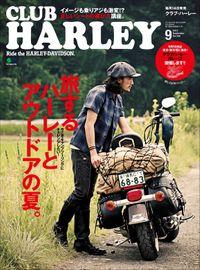 CLUB HARLEY 2013年9月号 Vol.158