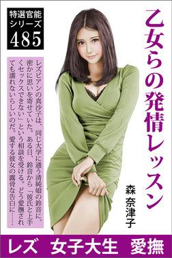 乙女らの発情レッスン-電子書籍