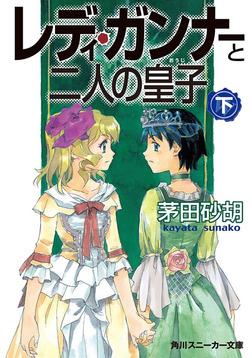 レディ・ガンナーと二人の皇子(下)(スニーカー文庫)-電子書籍