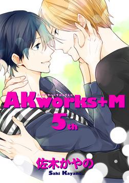 AKworks+M5【短編】-電子書籍