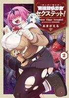 異種族巨少女セクステット! 2巻