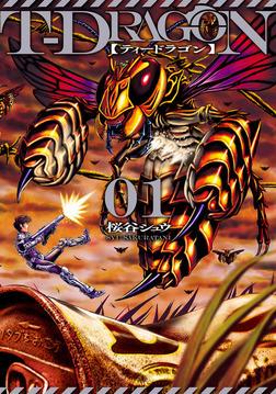T-DRAGON(1)-電子書籍