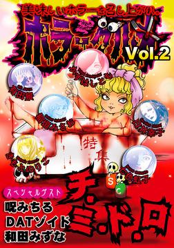 ホラーグルメ Vol.2 -チ・ミ・ド・ロ--電子書籍